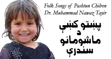 folk songs of pashtun children